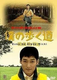 僕の歩く道(草薙)